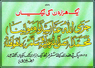 a collection of durood shareefs Описание durood shareef collection durood shareef are equivalent and give full benefits, but some selected and very promptly accepted and favored durood shareefs durood.
